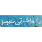پارک آبی تبریز