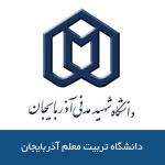 دانشگاه شهید مدنی آذربایجان